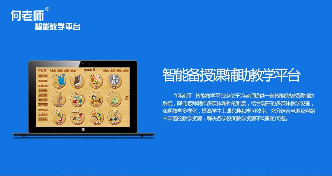 智能教学平台详情_01.png