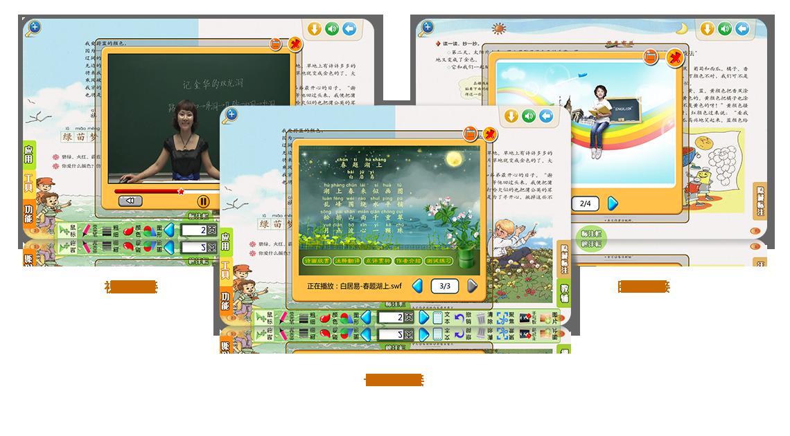智能教学平台详情_20.png