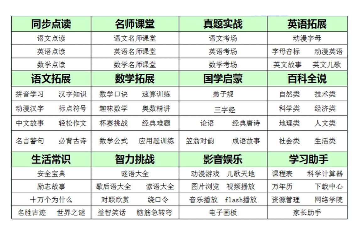 智能教学平台详情_39.png