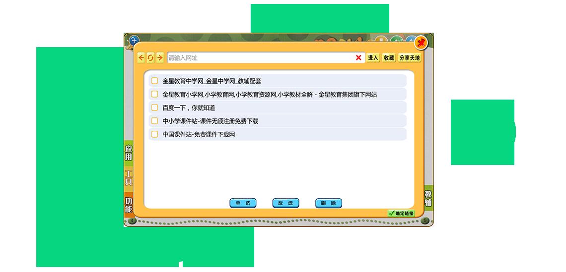 智能备授课平台详情-11.png