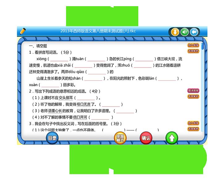 智能备授课平台详情-13.png