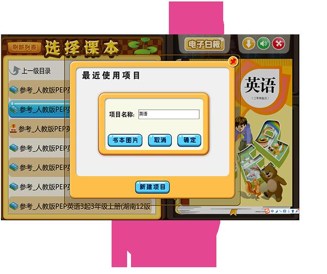 智能备授课平台详情-30.png