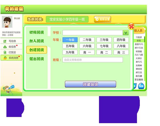 智能备授课平台详情-40.png
