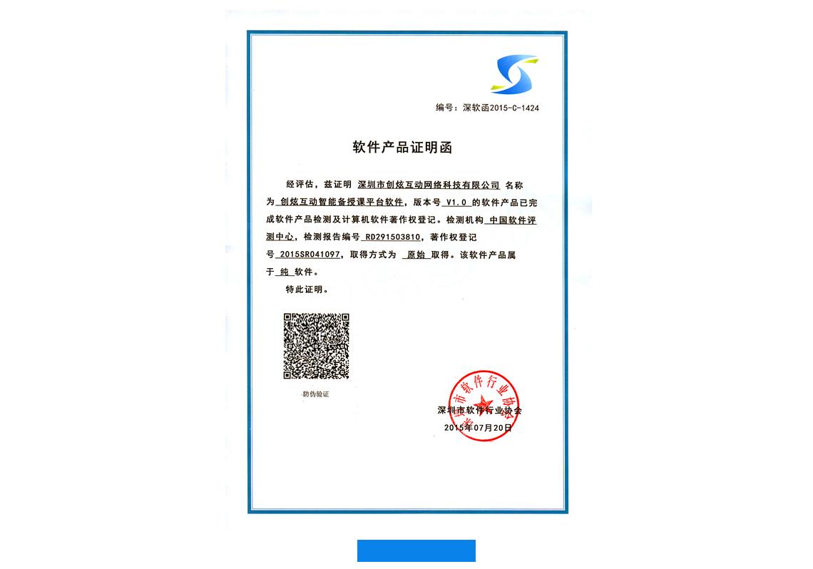 备授课软件证明函.png