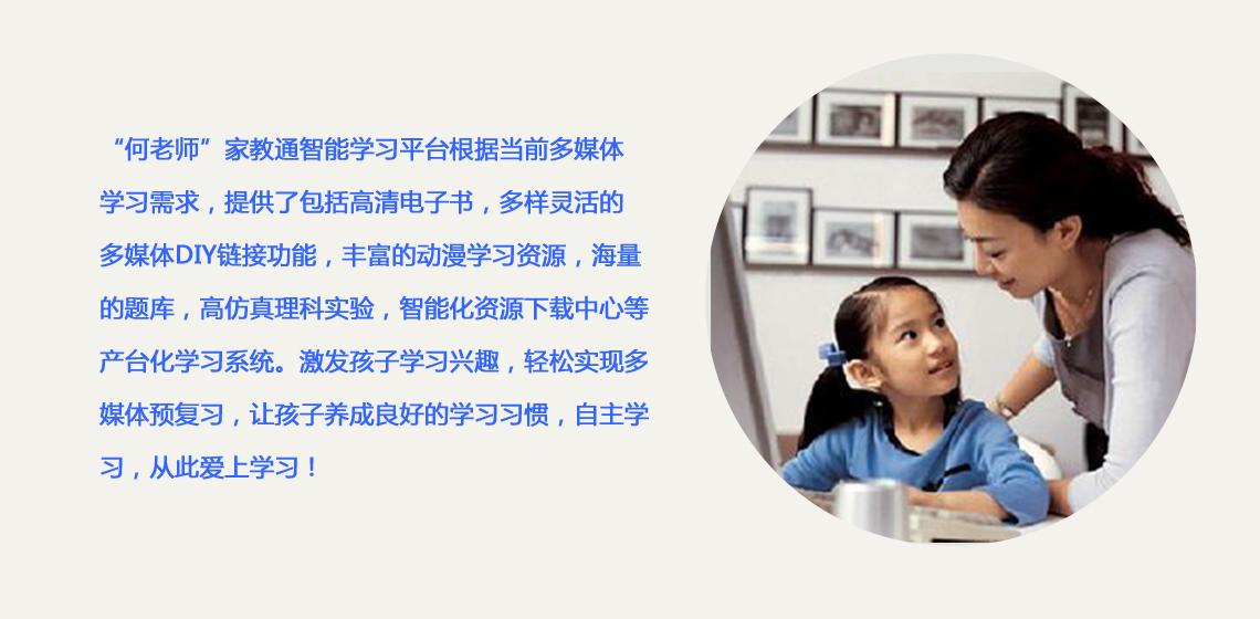 家教通产品详情-01_081.png