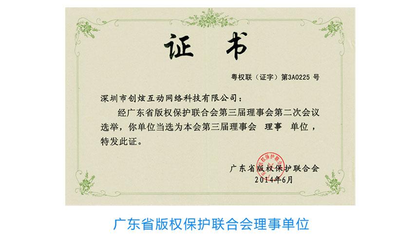 广东省版权保护联合会理事单位1副本.jpg