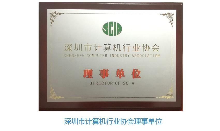 深圳市计算机行业协会理事单位.jpg