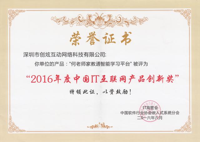2016年度中国IT互联网产品创新奖.jpg